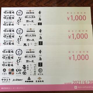 エー・ピーカンパニー 塚田農場 株主優待 3000円(レストラン/食事券)