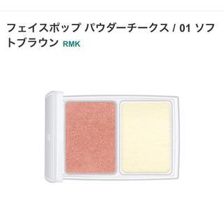 アールエムケー(RMK)の新品 RMK フェイスポップ パウダーチークス 01 ソフトブラウン(チーク)