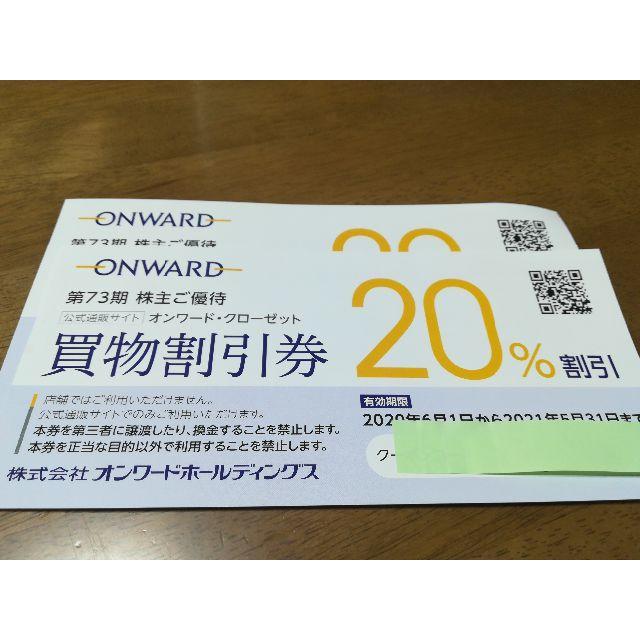 TOCCA(トッカ)のオンワード 株主優待券 2枚 チケットの優待券/割引券(ショッピング)の商品写真