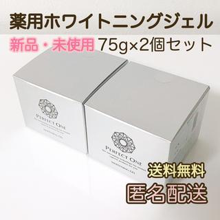 パーフェクトワン(PERFECT ONE)の新品・未使用☆薬用ホワイトニングジェル 75g×2個セット(オールインワン化粧品)