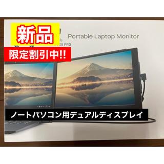 【新品】サンワダイレクト Mobile Pixels DUEX Pro(PC周辺機器)