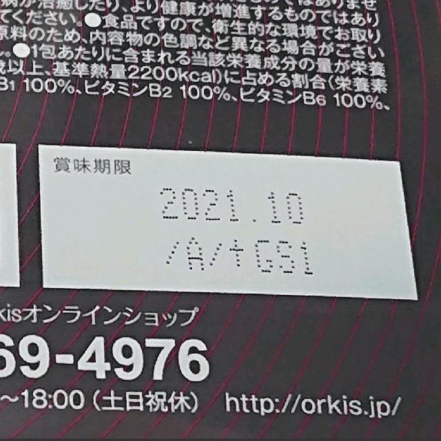 FABIUS(ファビウス)のBBB☆トリプルビー☆お試し4本セット☆ダイエット☆ コスメ/美容のダイエット(ダイエット食品)の商品写真