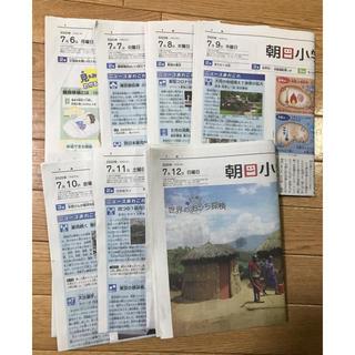 アサヒシンブンシュッパン(朝日新聞出版)の朝日小学生新聞 7/6(月)〜7/12(日) 7日分(印刷物)