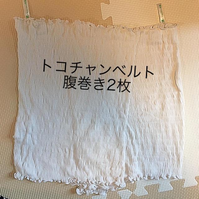 トコチャンベルト 腹巻き2枚 キッズ/ベビー/マタニティのマタニティ(マタニティ下着)の商品写真
