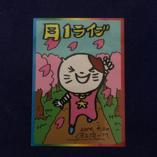 佐久間一行さん 月一ライブ ステッカー(お笑い芸人)