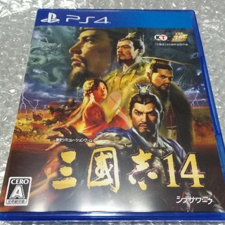 PlayStation4 - 三國志14