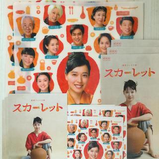 NHK連続テレビ小説『スカーレット』グッズ