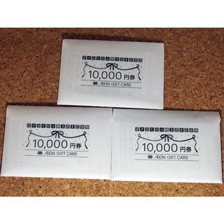 イオンモール 株主優待券 3万円分