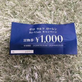 ポロラルフローレン(POLO RALPH LAUREN)のポロラルフローレン 買い物券1000円券(ショッピング)