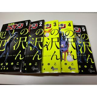 小学館 - 犯人の犯沢さん 5巻セット