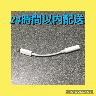 iPhone イヤホン 変換アダプタ ケーブル(ストラップ/イヤホンジャック)