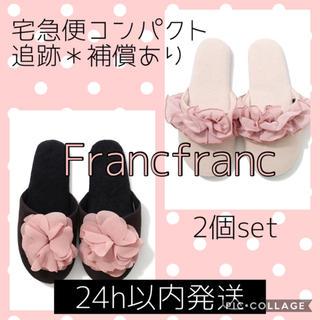 フランフラン(Francfranc)の新品*2点 フランフラン ルームシューズ シフォン ピンク Francfranc(スリッパ/ルームシューズ)