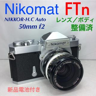 ニコン(Nikon)のニコマート FTn/NIKKOR-H.C Auto 50mm f2 整備済(フィルムカメラ)
