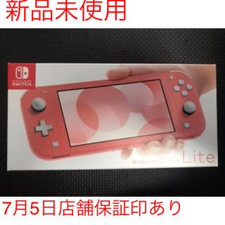 Nintendo Switch - 新品未使用 Nintendo Switch Lite 本体 コーラル
