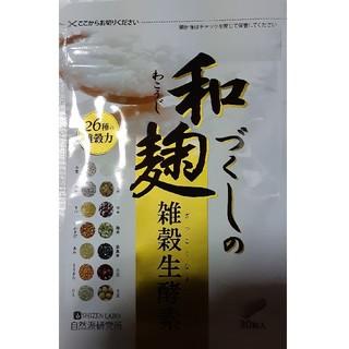 和こうじづくしの雑穀生酵素(ダイエット食品)