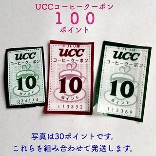 ユーシーシー(UCC)の100ポイント UCCコーヒークーポン🐳(その他)