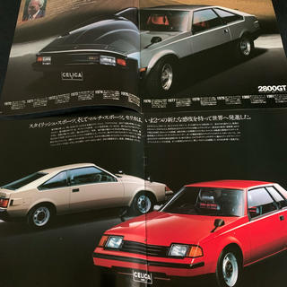 【レア旧車カタログ】 トヨタ セリカ 2冊セット
