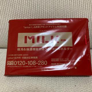 ミルクフェド(MILKFED.)のsmart 6月号 付録 ペットボトルホルダー(日用品/生活雑貨)