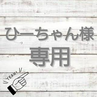 ▽▲ひーちゃん様専用ページ▽▲(食器)
