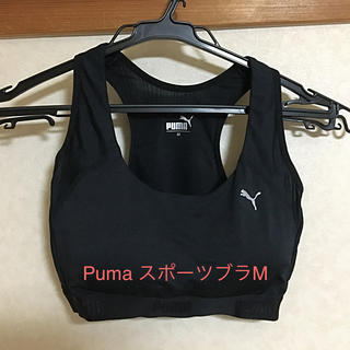 プーマ(PUMA)のPUMA スポーツブラ Mサイズ 新品(ブラ)