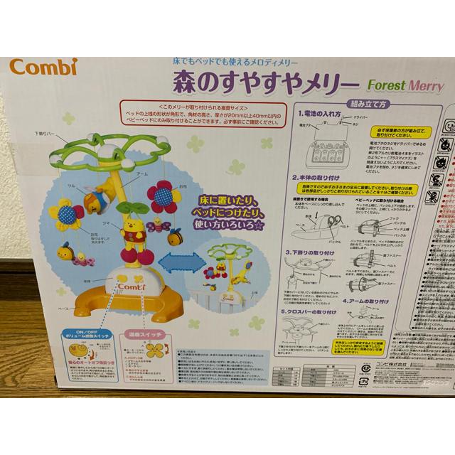 combi(コンビ)の新品♡森のすやすやメリー (ベビー用品 ベビーベッド 子供) キッズ/ベビー/マタニティのおもちゃ(オルゴールメリー/モービル)の商品写真