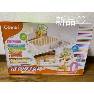 combi - 新品♡森のすやすやメリー (ベビー用品 ベビーベッド 子供)