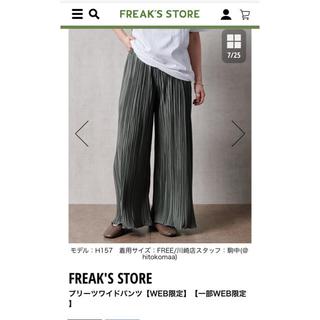 FREAK'S STORE - ムーン様専用FREAK'S STORE プリーツワイドパンツ