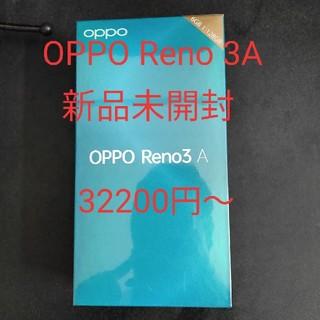 ANDROID - OPPO Reno 3a ブラック SIMフリー 新品未開封