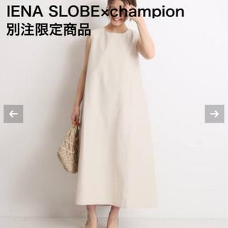 IENA SLOBE - IENA×champion 別注限定ワンピース☆完売カラー