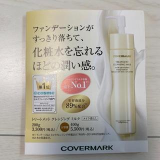 カバーマーク(COVERMARK)のNINA様専用カバーマーク サンプルセット(サンプル/トライアルキット)