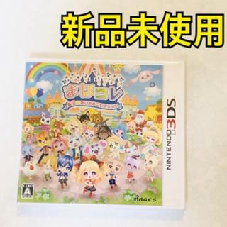 まほコレ~魔法☆あいどるコレクション~ - 3DS(携帯用ゲームソフト)