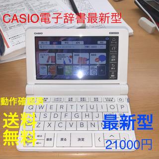 カシオ(CASIO)のCASIO電子辞書XD-SV4750(その他)