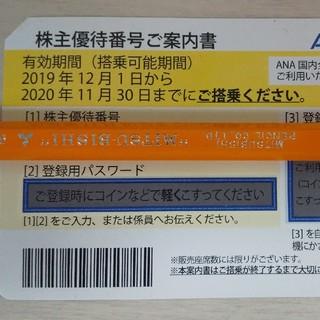 ANA(全日本空輸) - ANA株主優待券 ★即日配送します★