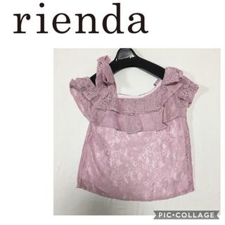 rienda - 大人気❣️未使用品❗️ riendaリエンダ! ワンショルダーレーストップス