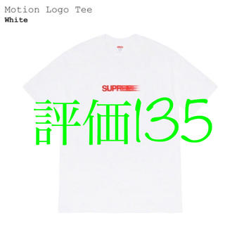 Supreme - motion logo tee 白 Mサイズ