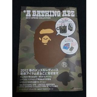 アベイシングエイプ(A BATHING APE)のA BATHING APE 2012 SPRING COLLECTION(ファッション/美容)