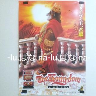 ヤマサ(YAMASA)の(156) 新品 パチンコ店用宣伝用ポスター  ジャングルマスターコングダム ①(ポスター)