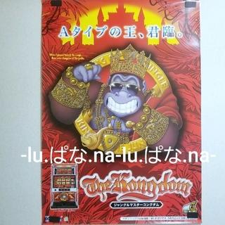 ヤマサ(YAMASA)の(155) パチンコ店用 宣伝用ポスター  ジャングルマスターコングダム ②(ポスター)