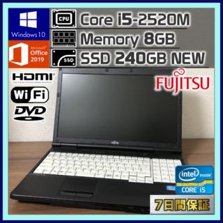 富士通 - 【良品】ノートパソコン i5-2520M 8GB SSD240GB Office