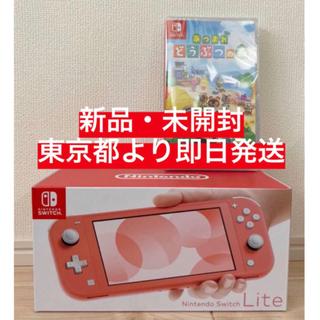 Nintendo Switch - ニンテンドースイッチライト 本体 コーラル あつまれどうぶつの森 新品 未開封