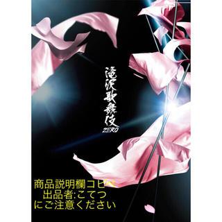 【新品未開封】DVD 滝沢歌舞伎 ZERO 初回プレス限定盤