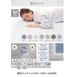 ニトリ - ニトリ Nクール 超冷 リバーシブル シングルサイズ 敷きパッド