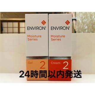 新品 エンビロン ENVIRON モイスチャージェル2 &クリーム2
