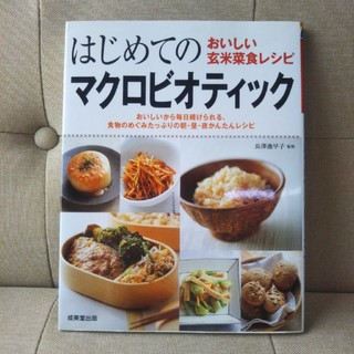 マクロビオティック 本(料理/グルメ)