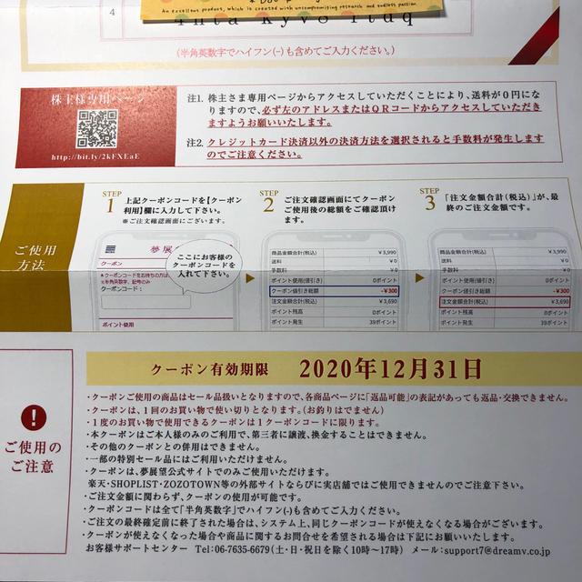 夢展望(ユメテンボウ)の夢展望 株主優待クーポン 4000円分 チケットの優待券/割引券(ショッピング)の商品写真