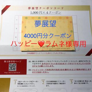 ユメテンボウ(夢展望)の夢展望 株主優待クーポン 4000円分(ショッピング)