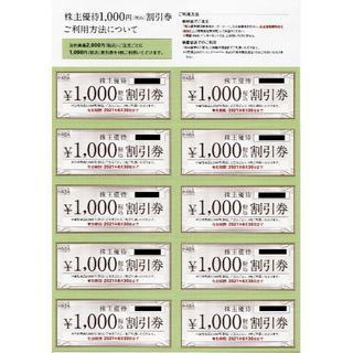 ハーバー(HABA)のHABA ハーバー 株主優待券 3万円分(ショッピング)