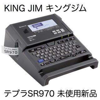 キングジム(キングジム)のKING JIM キングジム ラベルライター テプラSR970 最上位機種(OA機器)