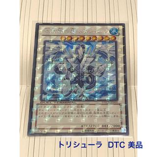 遊戯王 - 氷結界の龍 トリシューラ  DTCシークレット 美品
