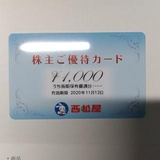 ニシマツヤ(西松屋)の西松屋 株主優待 1000円分(その他)